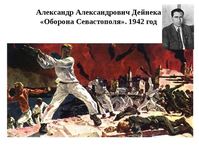 Александр Александрович Дейнека «Оборона Севастополя». 1942 год