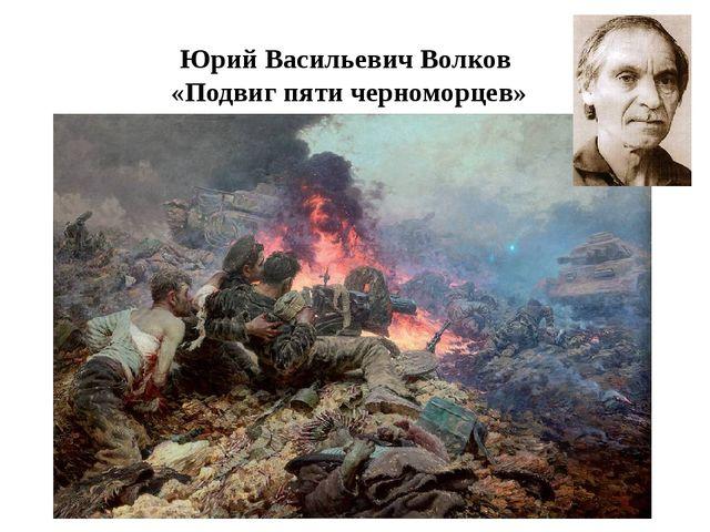Юрий Васильевич Волков «Подвиг пяти черноморцев»
