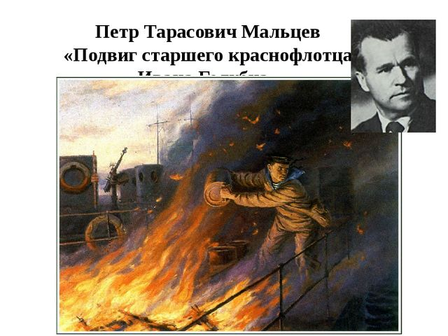 Петр Тарасович Мальцев «Подвиг старшего краснофлотца Ивана Голубца»