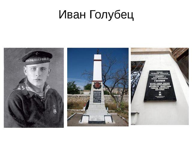 Иван Голубец