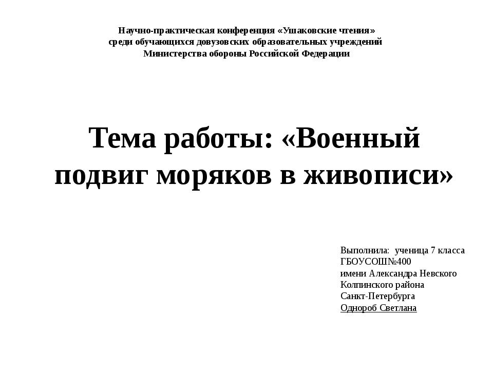 Тема работы: «Военный подвиг моряков в живописи» Научно-практическая конферен...