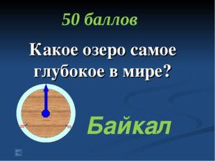 Какое озеро самое глубокое в мире? 50 баллов Байкал