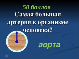 Самая большая артерия в организме человека? 50 баллов аорта