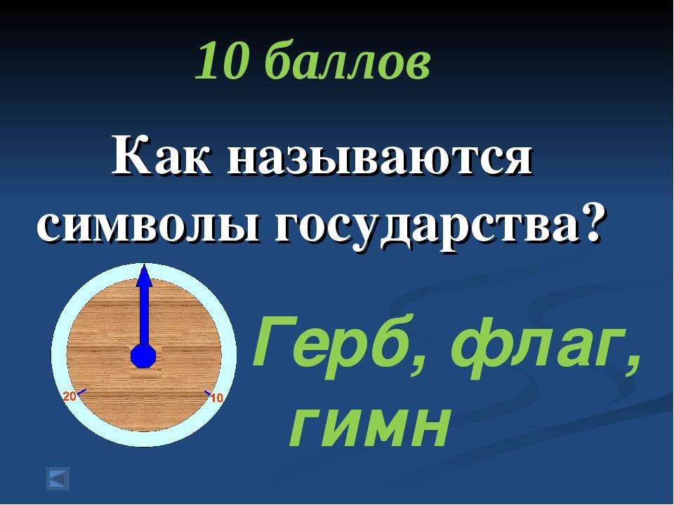 Как называются символы государства? 10 баллов Герб, флаг, гимн