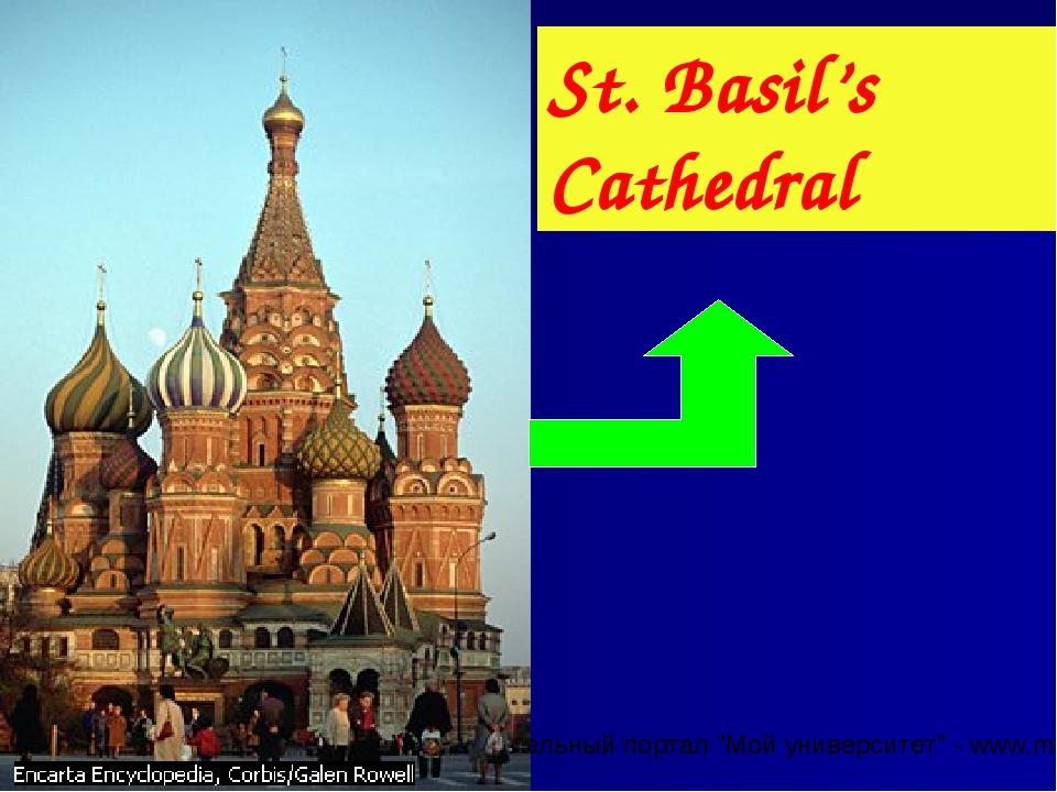 """St. Basil's Cathedral Оразовательный портал """"Мой университет"""" - www.moi-unive..."""
