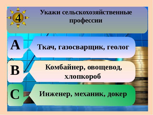 Укажи сельскохозяйственные профессии A Ткач, газосварщик, геолог B Комбайнер...