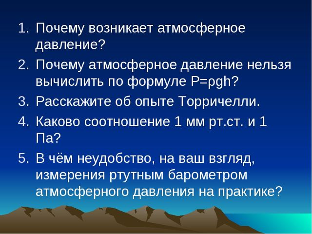 Почему возникает атмосферное давление? Почему атмосферное давление нельзя выч...