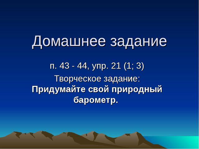 Домашнее задание п. 43 - 44, упр. 21 (1; 3) Творческое задание: Придумайте св...