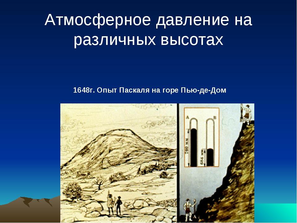 Атмосферное давление на различных высотах 1648г. Опыт Паскаля на горе Пью-де-...