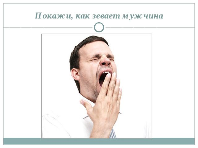 Покажи, как зевает мужчина