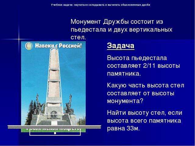 Задача Высота пьедестала составляет 2/11 высоты памятника. Какую часть высота...