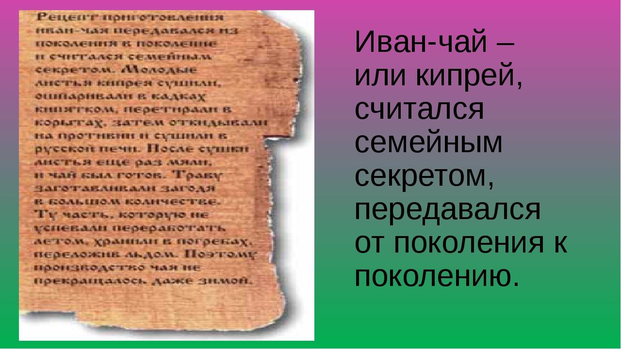 Иван-чай – или кипрей, считался семейным секретом, передавался от поколения к...