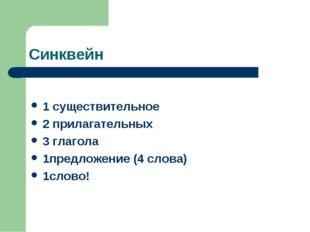 Синквейн 1 существительное 2 прилагательных 3 глагола 1предложение (4 слова)