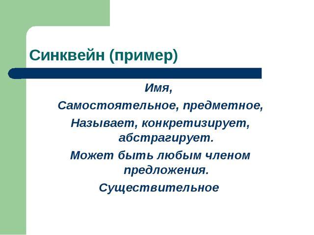 Синквейн (пример) Имя, Самостоятельное, предметное, Называет, конкретизирует,...