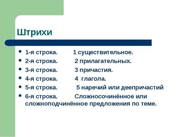 Штрихи 1-я строка. 1 существительное. 2-я строка. 2 прилагательных. 3-я строк...