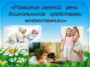 «Развитие связной речи дошкольников средствами мнемотехники»