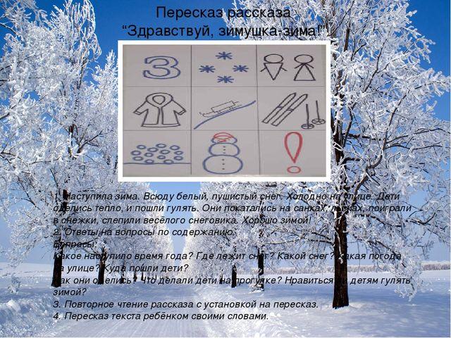 """Пересказ рассказа """"Здравствуй, зимушка-зима!"""" 1. Наступила зима. Всюду белый,..."""