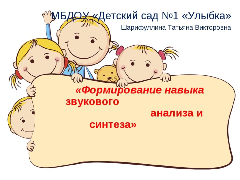 «Формирование навыка звукового анализа и синтеза» МБДОУ «Детский сад №1 «Улыб...