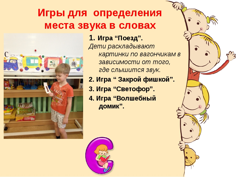 """Игры для определения места звука в словах 1. Игра """"Поезд"""". Дети раскладывают..."""