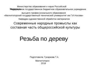 Современные народные промыслы как составная часть общероссийской культуры Рез