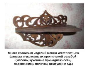 Много красивых изделий можно изготовить из фанеры и украсить их пропильной ре