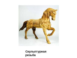 Скульптурная резьба