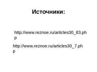 Источники: http://www.reznoe.ru/articles30_83.php http://www.reznoe.ru/artic