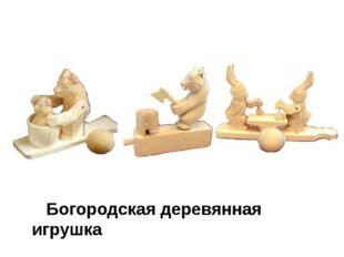 Богородская деревянная игрушка