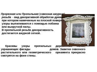 Прорезная или Пропильная (сквозная ажурная) резьба - вид декоративной обрабо