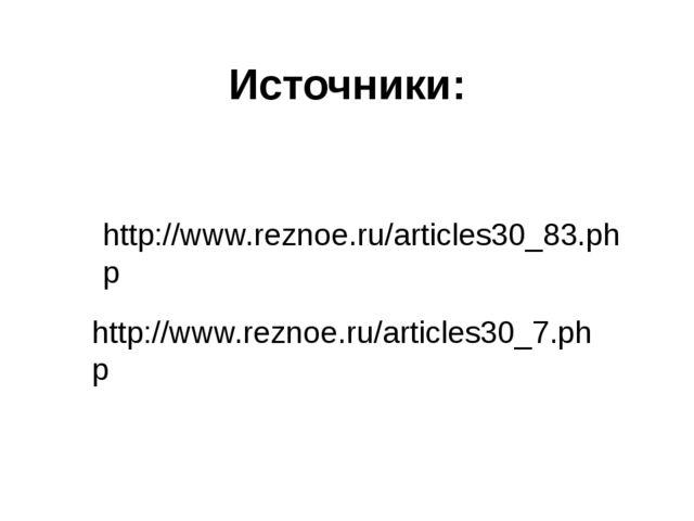 Источники: http://www.reznoe.ru/articles30_83.php http://www.reznoe.ru/artic...