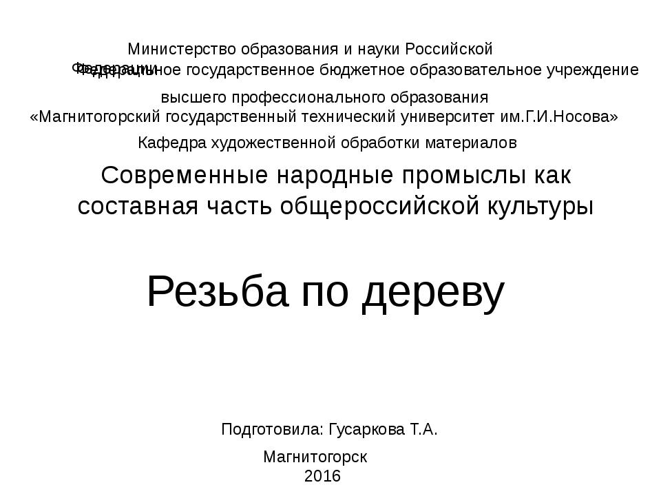 Современные народные промыслы как составная часть общероссийской культуры Рез...