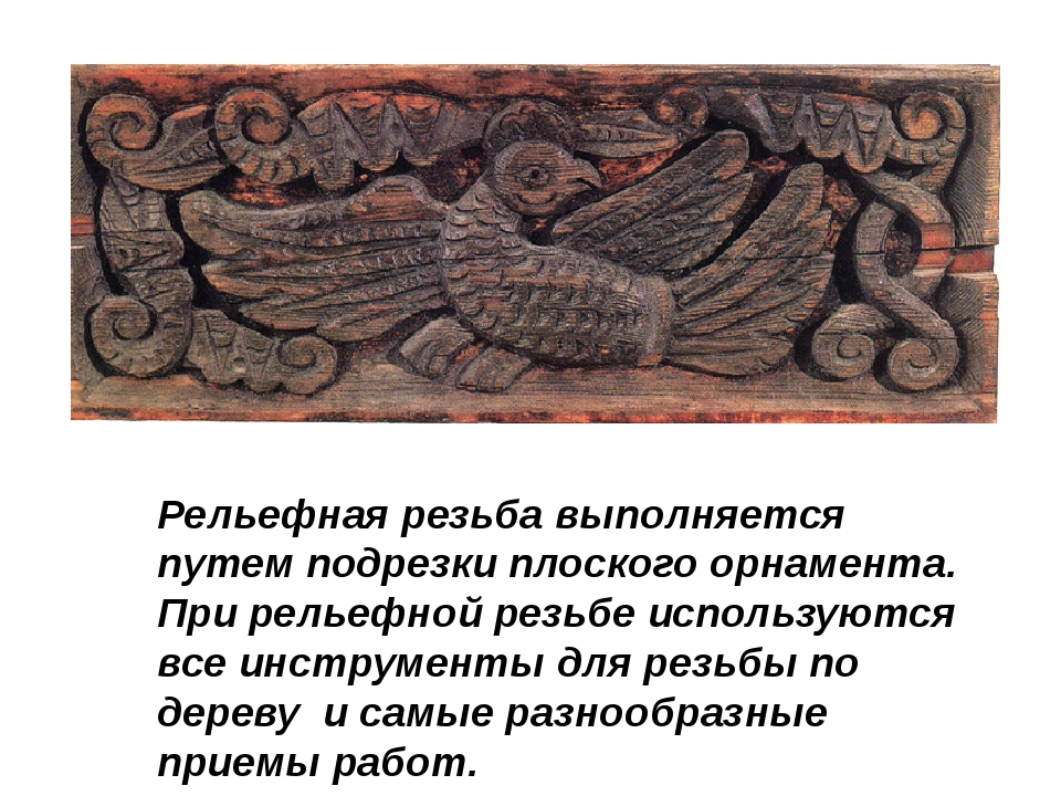Рельефная резьба выполняется путем подрезки плоского орнамента. При рельефной...