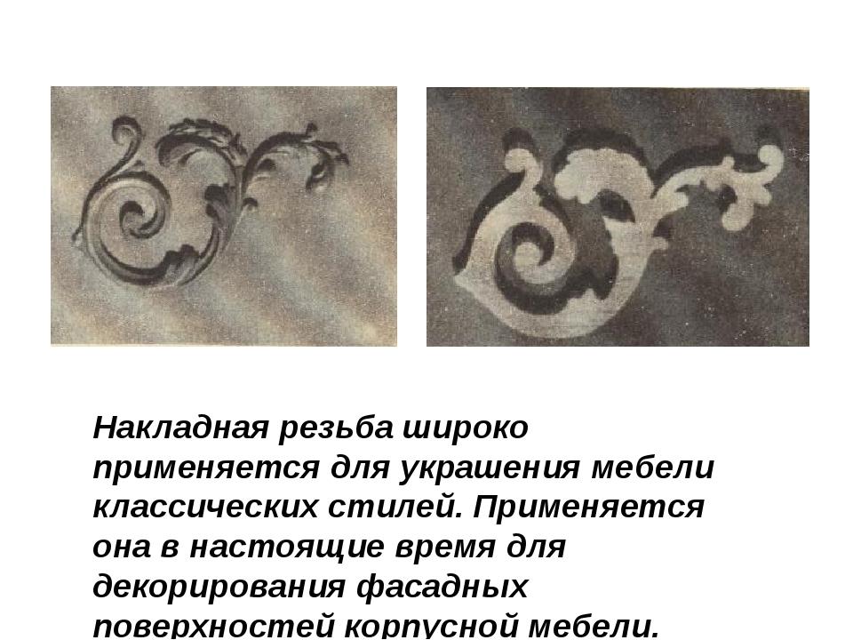Накладная резьба широко применяется для украшения мебели классических стилей....