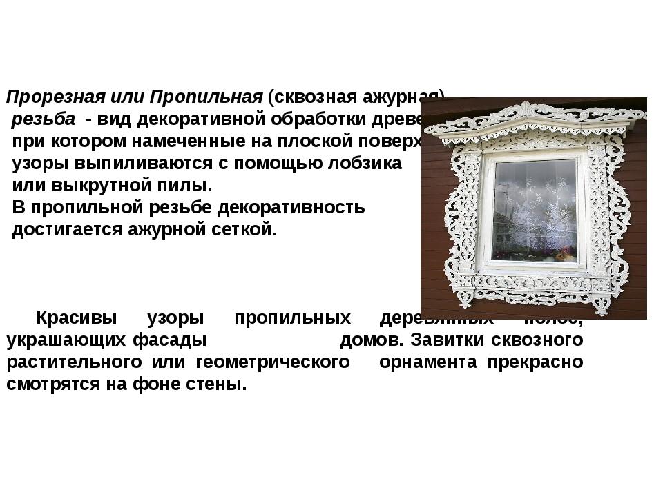 Прорезная или Пропильная (сквозная ажурная) резьба - вид декоративной обрабо...