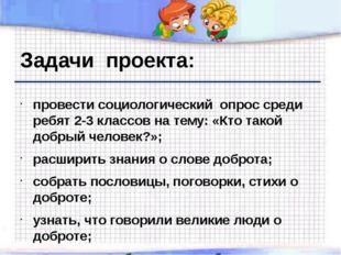Задачи проекта: провести социологический опрос среди ребят 2-3 классов на тем