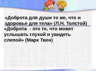 «Доброта для души то же, что и здоровье для тела» (Л.Н. Толстой) «Доброта - э