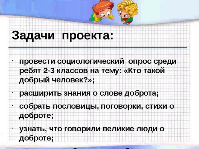 Задачи проекта: провести социологический опрос среди ребят 2-3 классов на тем...