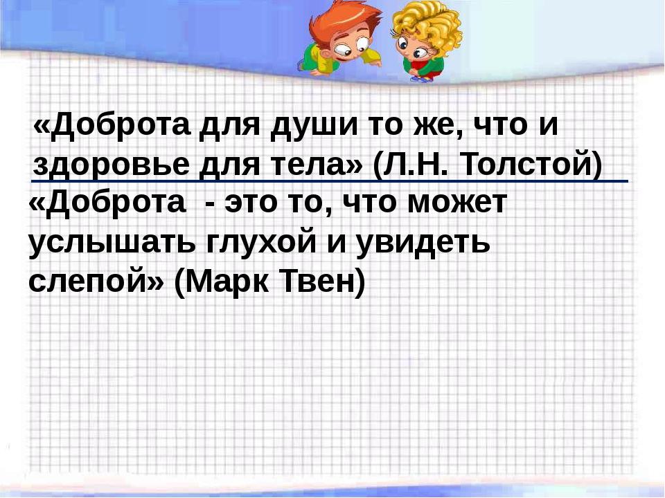 «Доброта для души то же, что и здоровье для тела» (Л.Н. Толстой) «Доброта - э...