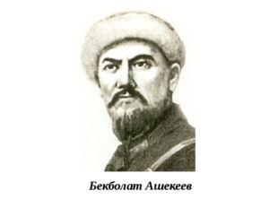 Бекболат Ашекеев