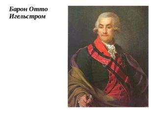 Барон Отто Игельстром