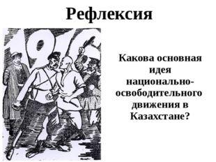 Рефлексия Какова основная идея национально- освободительного движения в Казах
