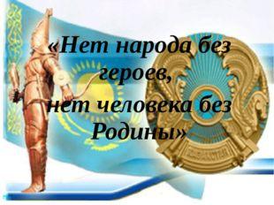 «Нет народа без героев, нет человека без Родины»