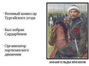 Военный комиссар Тургайского уезда Был избран Сардарбеком Организатор партиза