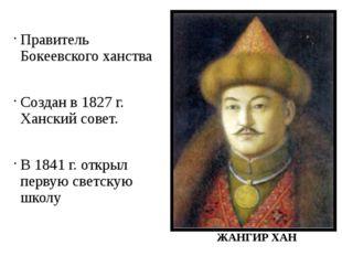 ЖАНГИР ХАН Правитель Бокеевского ханства Создан в 1827 г. Ханский совет. В 18