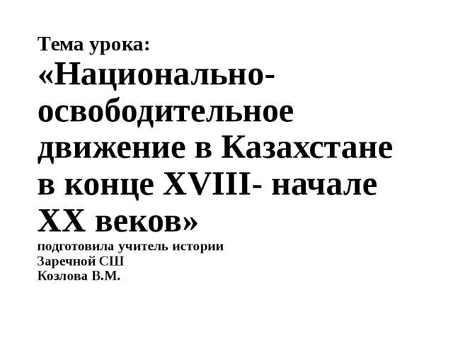 Тема урока: «Национально-освободительное движение в Казахстане в конце XVIII-...