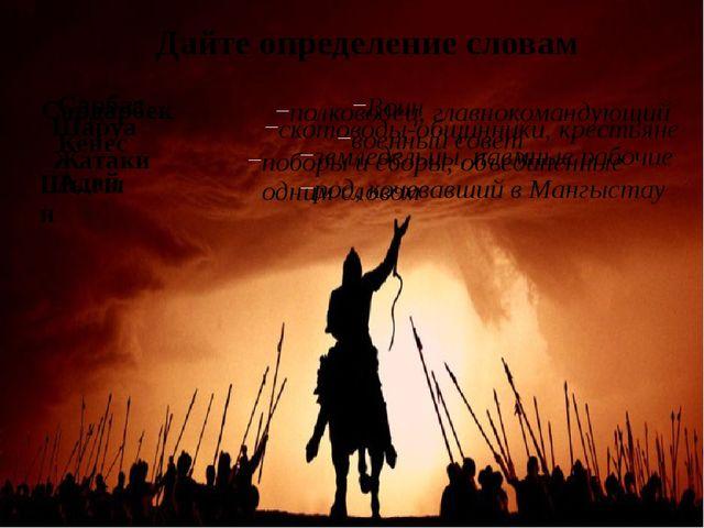 Дайте определение словам Шыгын поборы и сборы, объединенные одним словом Сарб...