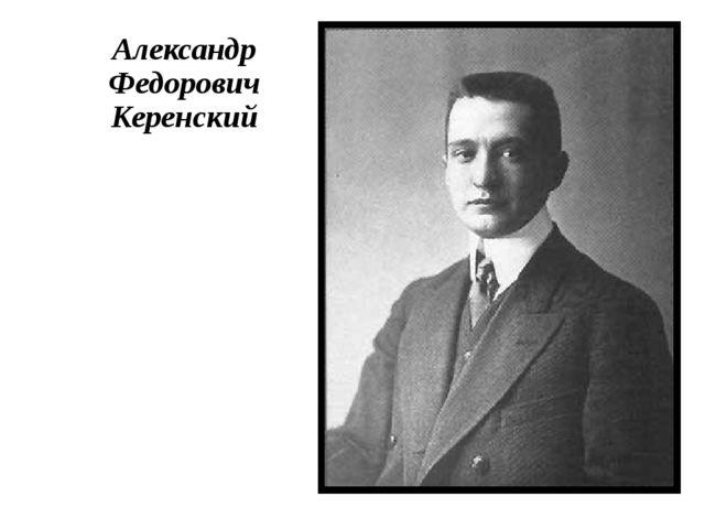 Александр Федорович Керенский