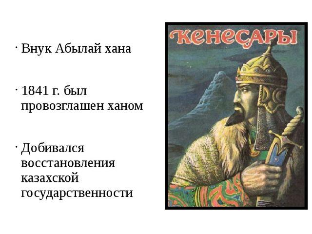 Внук Абылай хана 1841 г. был провозглашен ханом Добивался восстановления каза...