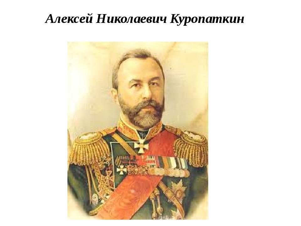 Алексей Николаевич Куропаткин