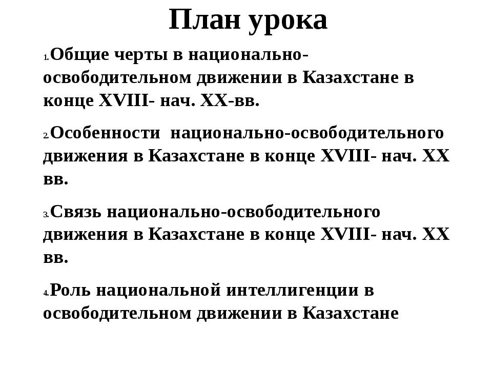 План урока Общие черты в национально-освободительном движении в Казахстане в...